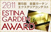 第5回全国ガーデンエクステリアコンテスト